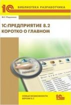 Электронная книга 1С:Предприятие 8.2. Коротко о главном. Новые возможности версии 8.2 - ESD