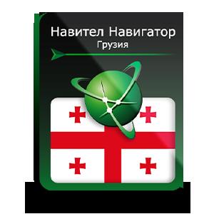 Навител Навигатор. Грузия  для Android