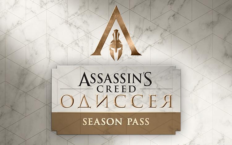 Игра Assassin's Creed Одиссея Season Pass