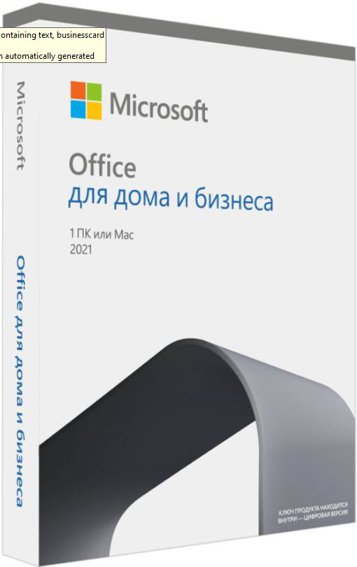 Офисный пакет Microsoft Office Home and Business 2021 All Lng PK Lic Online Central/Eastern Euro Onl